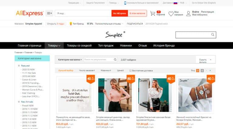 Simplee - официальный магазин одежды на АлиЭкспресс.