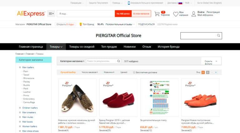 Piergitar - официальный магазин обуви на АлиЭкспресс.