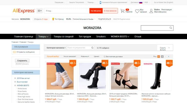 Morazora - официальный магазин обуви на АлиЭкспресс.