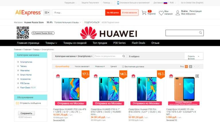 Huawei - официальный магазин смартфонов на АлиЭкспресс.
