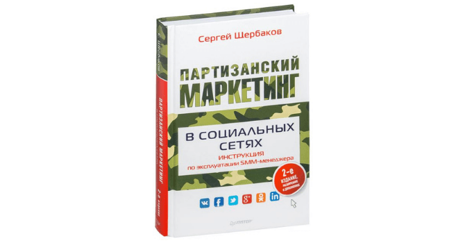 Что делает SMM-менеджер? Ответ в книге Сергея Щербакова