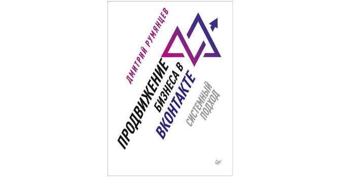 Продвижение бизнеса ВКонтакте - руководство Дмитрия Румянцева
