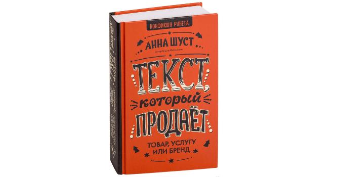 Как написать продающий пост: книга-тренинг от Анны Шуст
