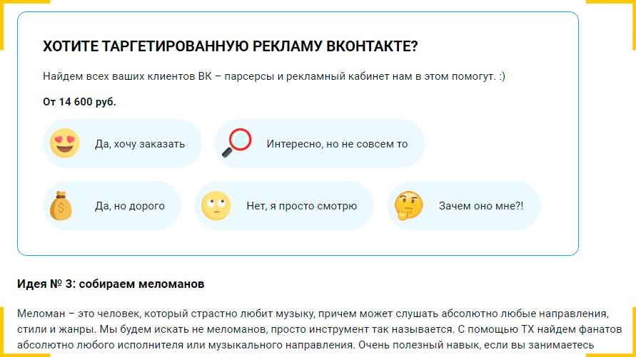 Рекламный блок в тексте статьи в блоге на сайте компании