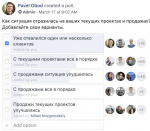 Опрос в Facebook-группе «[Growth Factory] Ассоциация IT бизнеса, аутсорсинга, аутстаффинг, software» от 17 марта