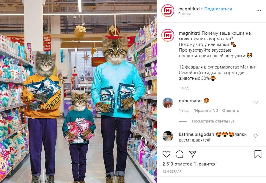 Идея для Instagram: рекламировать акцию в шутливой форме