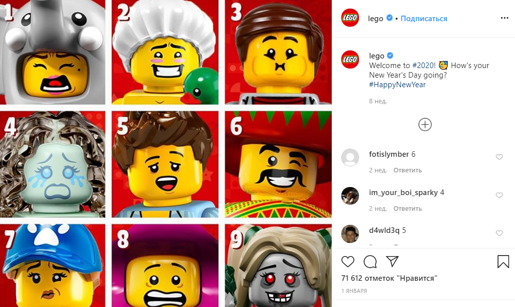 Пример шутливого опроса от компании Lego
