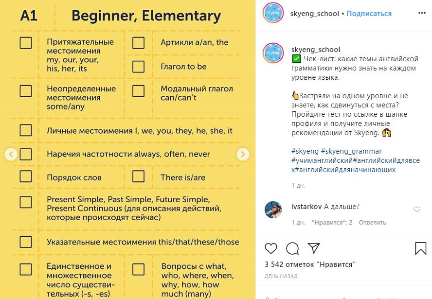 Школа английского Skyeng использует чек-листы как темы для постов