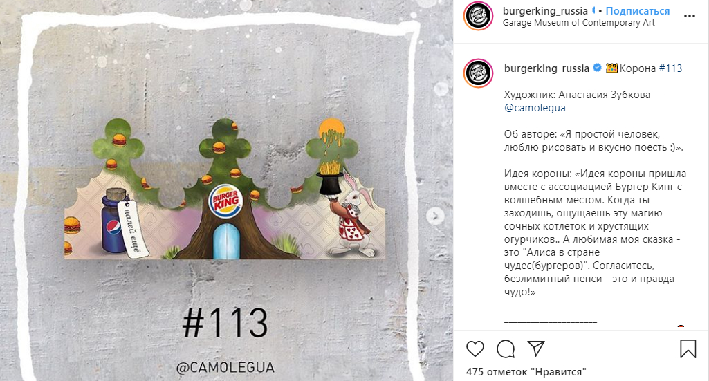 Пост в Instagram с конкурсом дизайна короны от Burger King