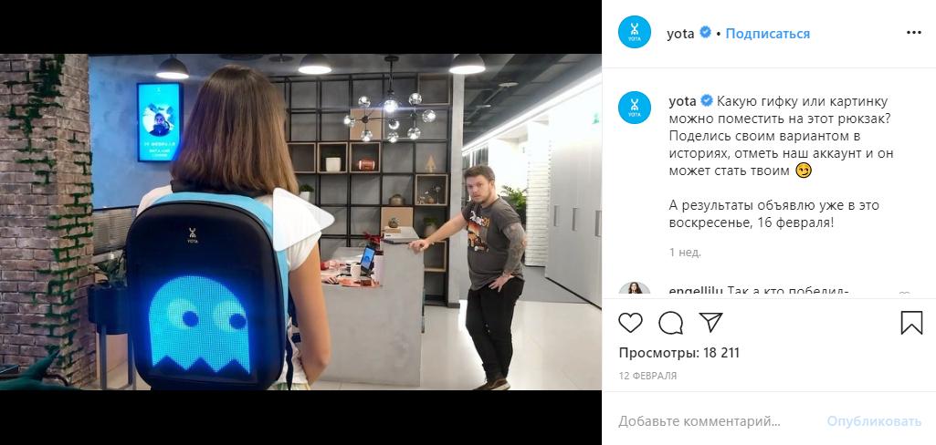 О чем писать в Instagram: конкурс от компании Yota
