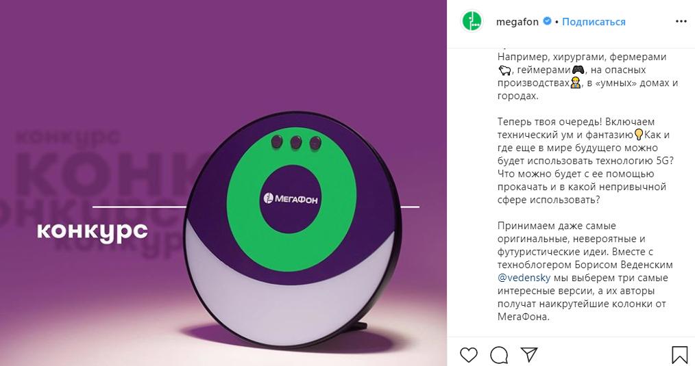 Конкурс от «Мегафон» в Instagram посте