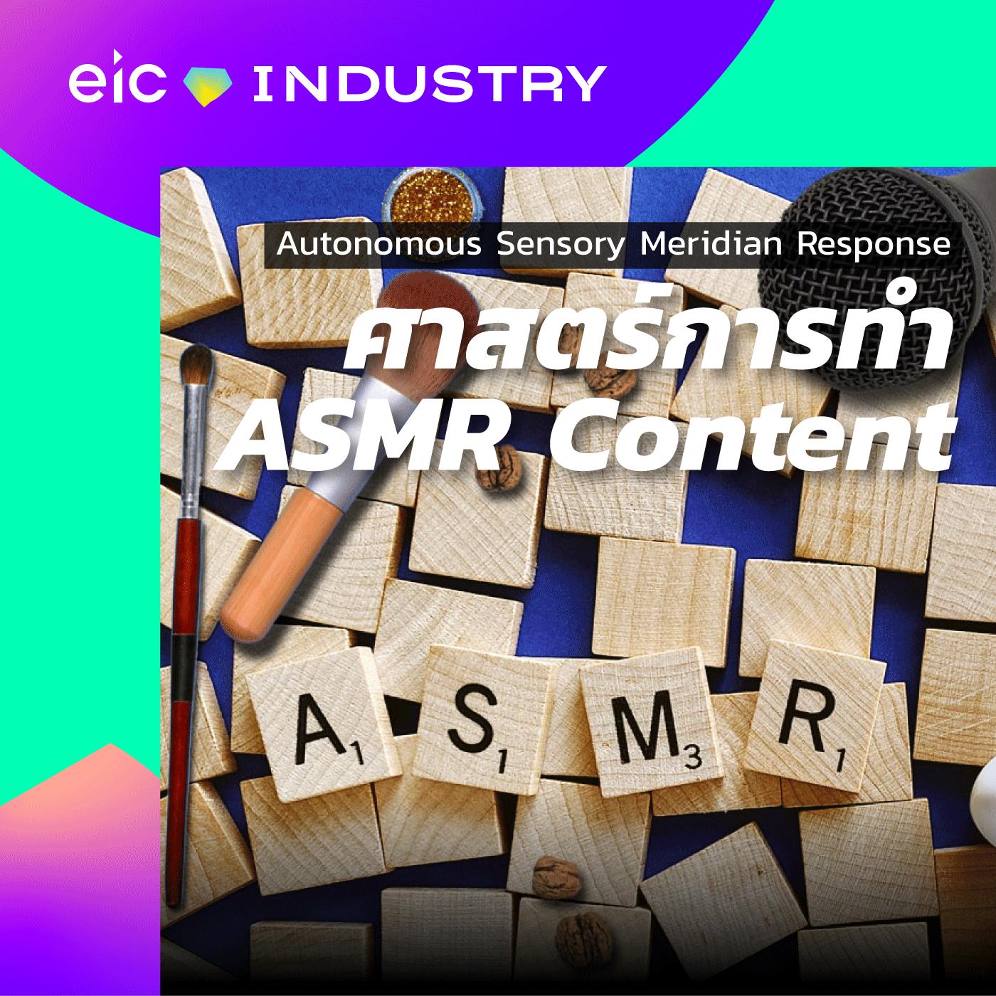 ศาสตร์การทำ ASMR Content แบบจบครบทุกประเด็น ฉบับมือใหม่