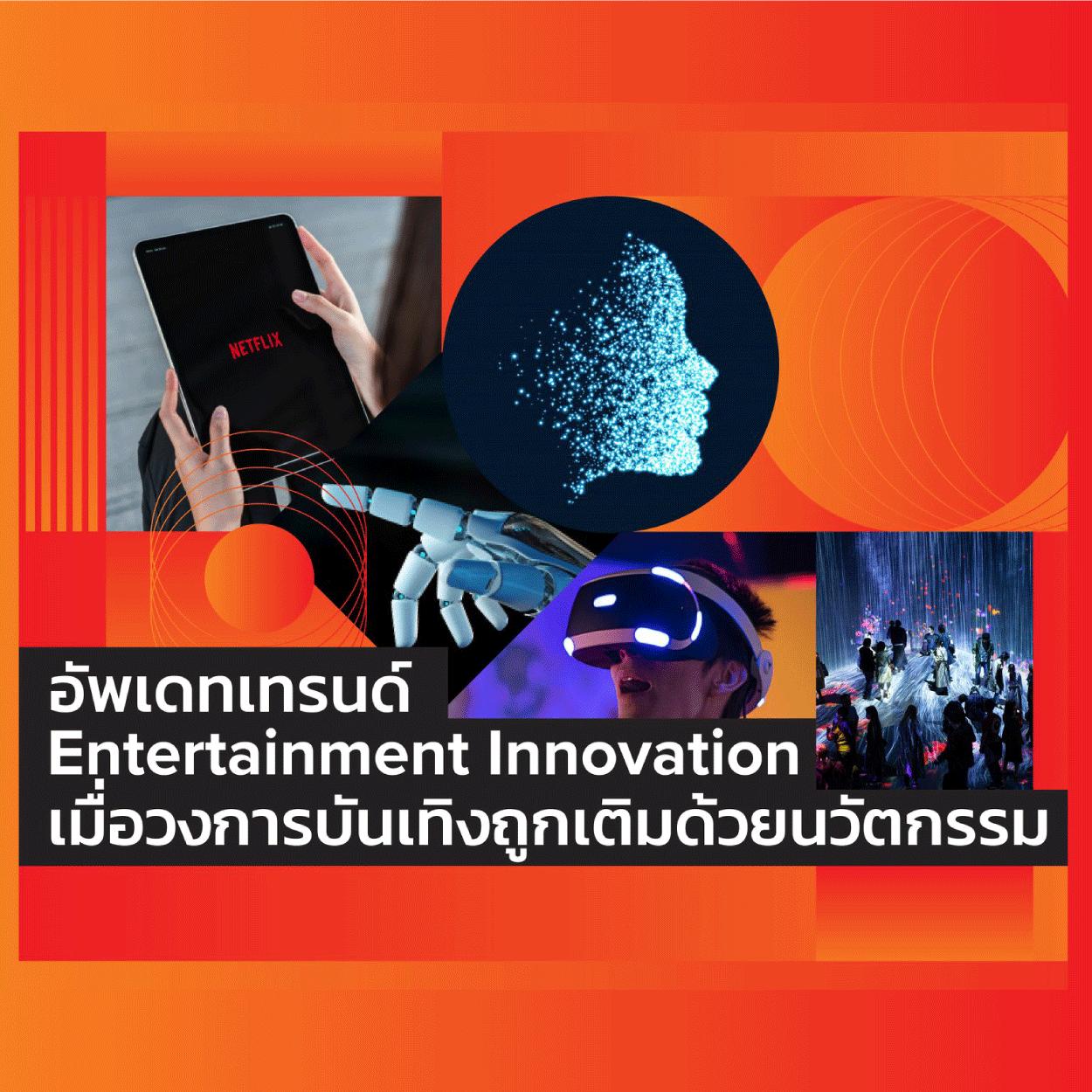 เทรนด์ 2020 เมื่อวงการบันเทิงถูกเติมเต็มด้วยนวัตกรรม