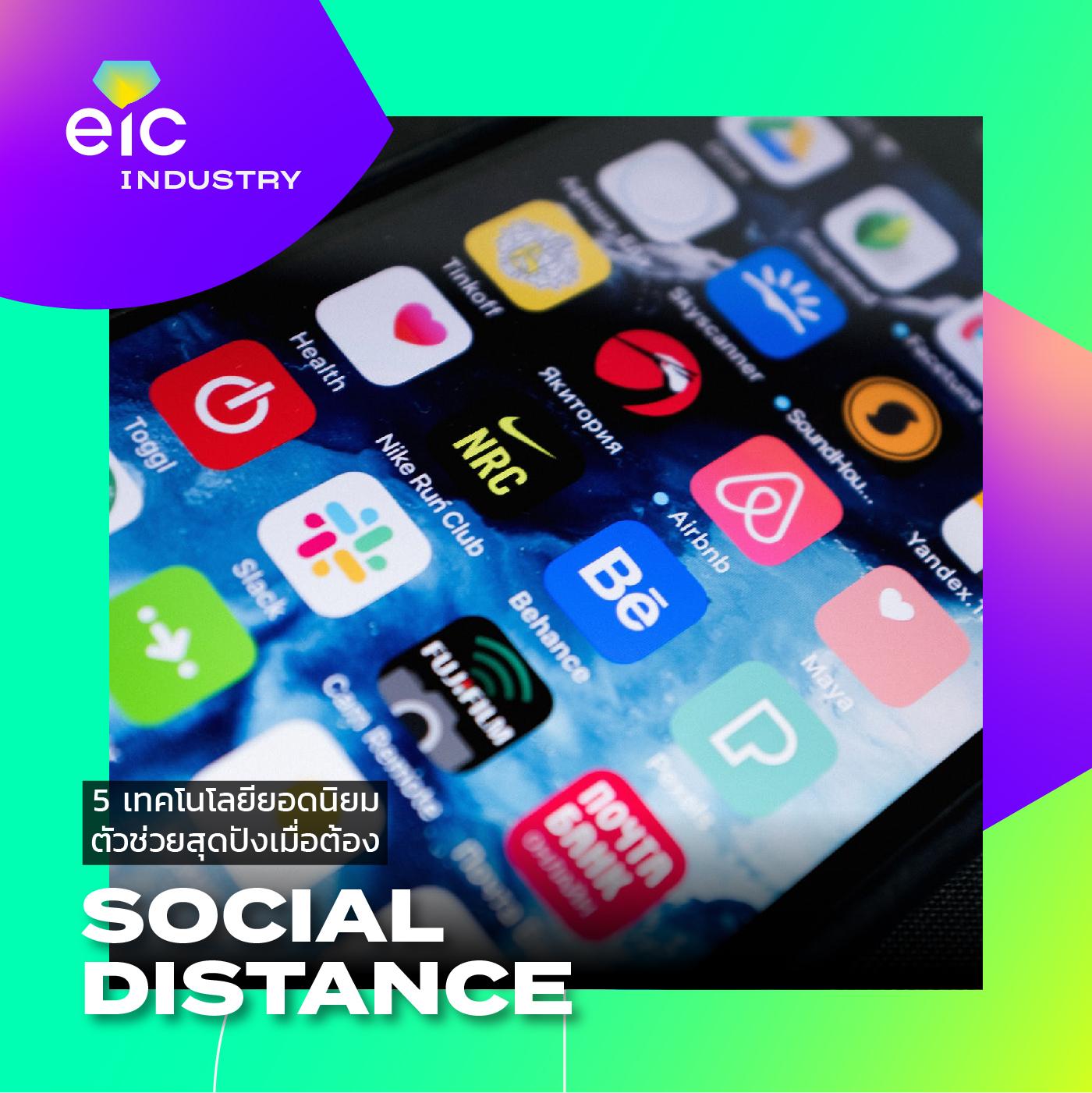 5 เทคโนโลยีที่ต้องมีในช่วง Social Distancing