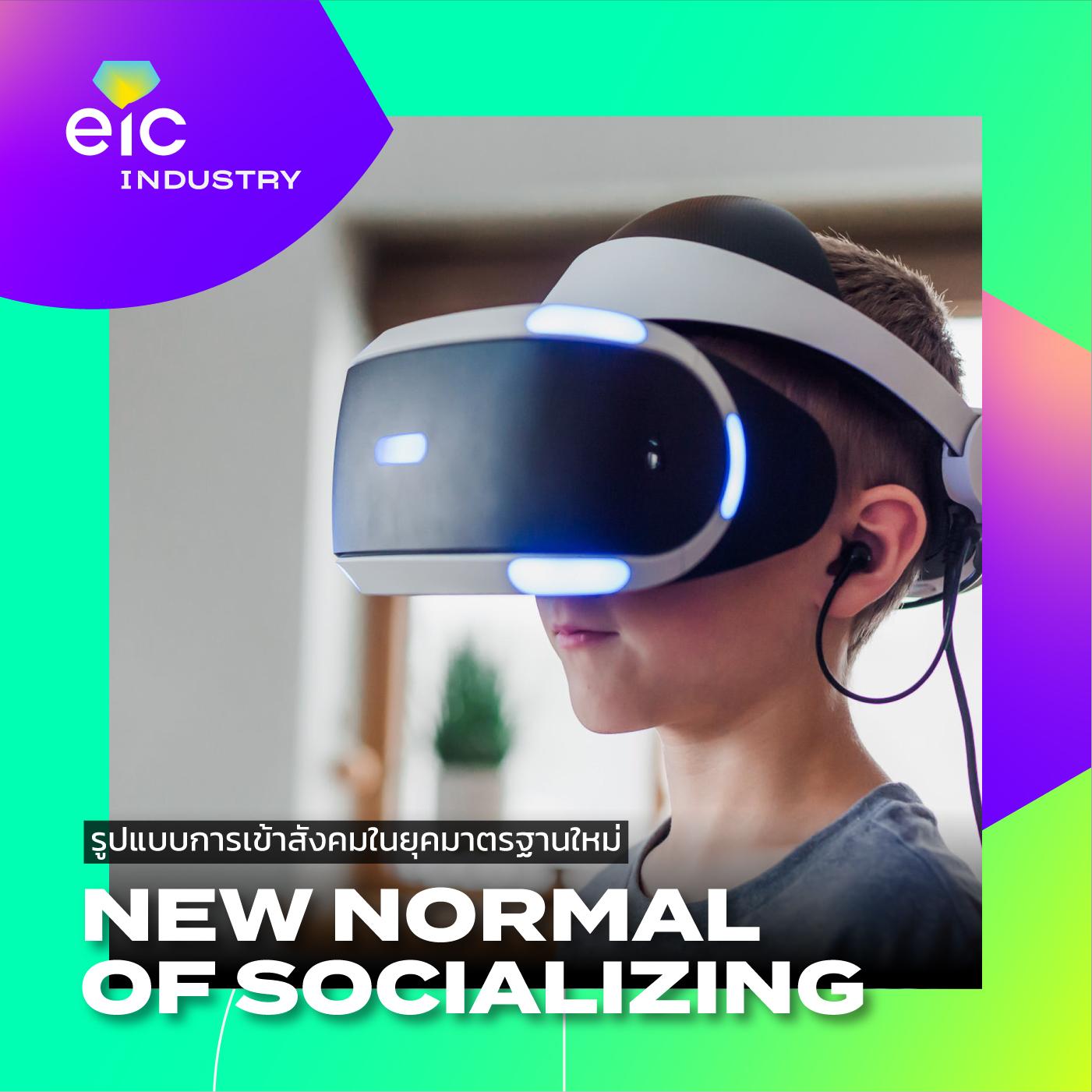 การเข้าสังคมของยุคมาตรฐานใหม่ รูปแบบ NEW NORMAL