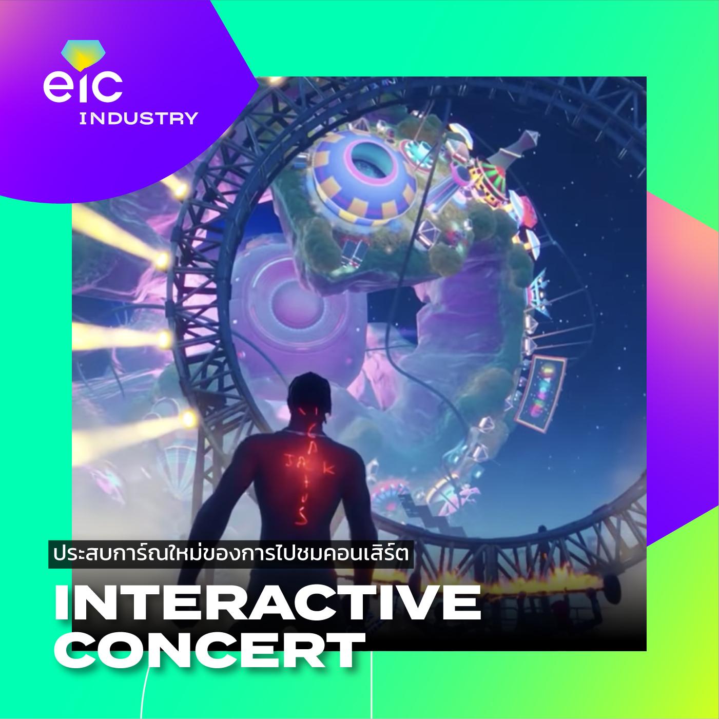 ประสบการณ์ใหม่ของการไปชม Virtual Concert