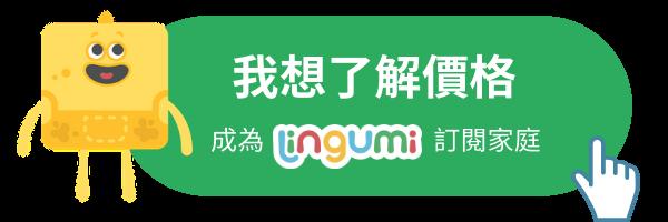 Lingumi 價格