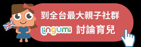 Lingumi 幼兒英語 育兒社團