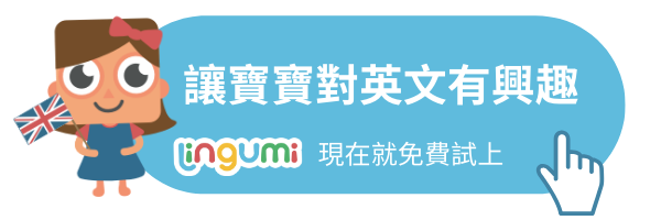 註冊 Lingumi 免費試上 5 堂課