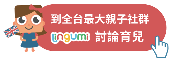 加入 Lingumi 親子社群