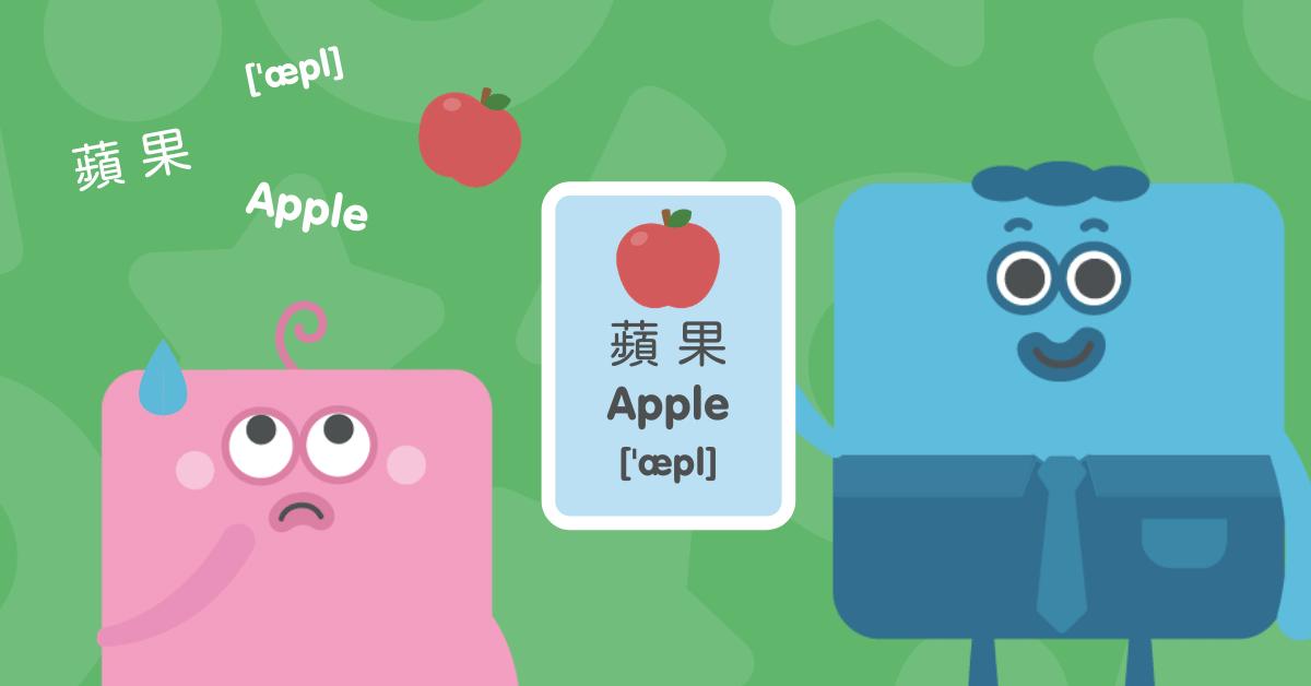 如何教孩子學英文