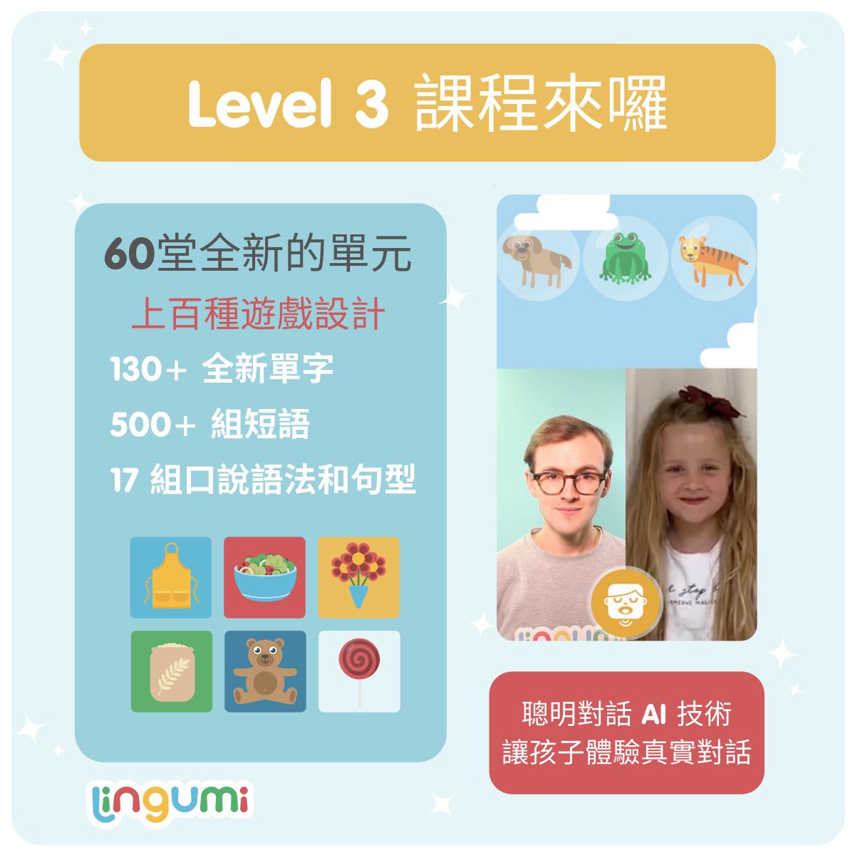 Lingumi 英語課程介紹