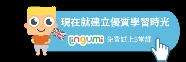 Lingumi 幼兒英語
