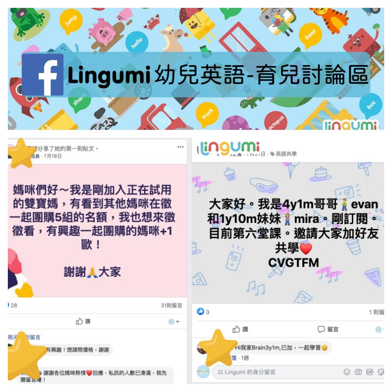 Lingumi 幼兒英語-育兒討論區
