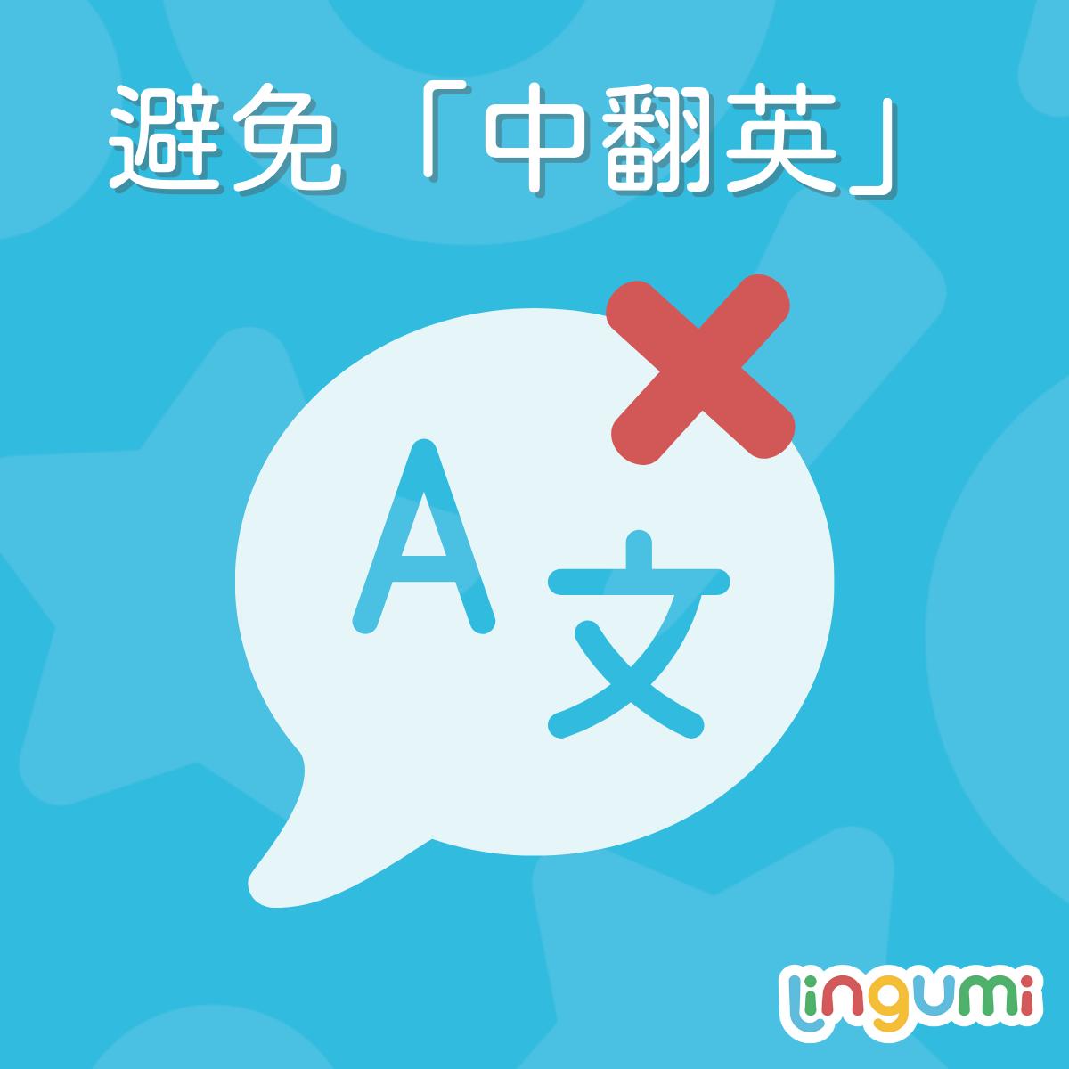 正確學習英文