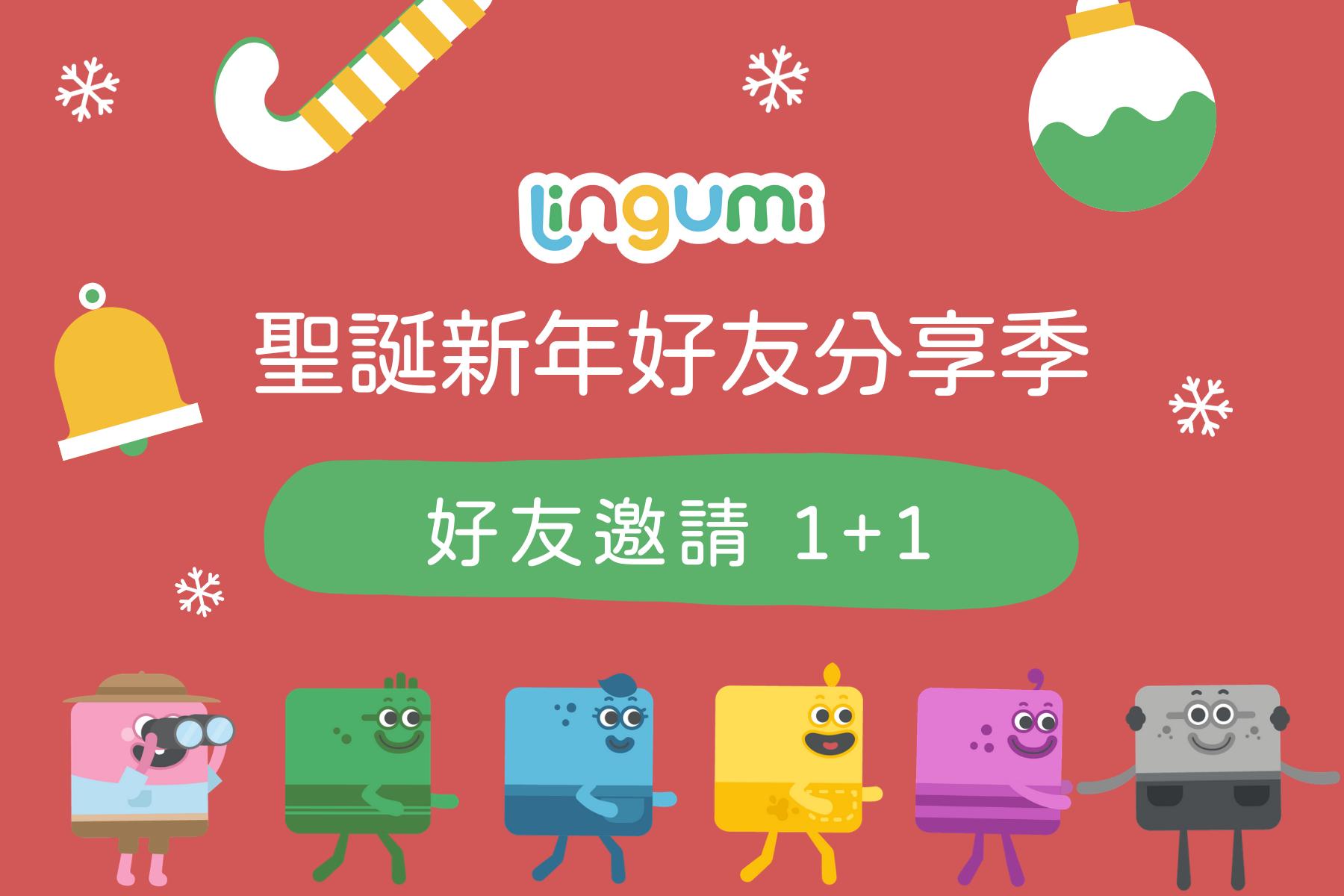 Lingumi 邀請好友