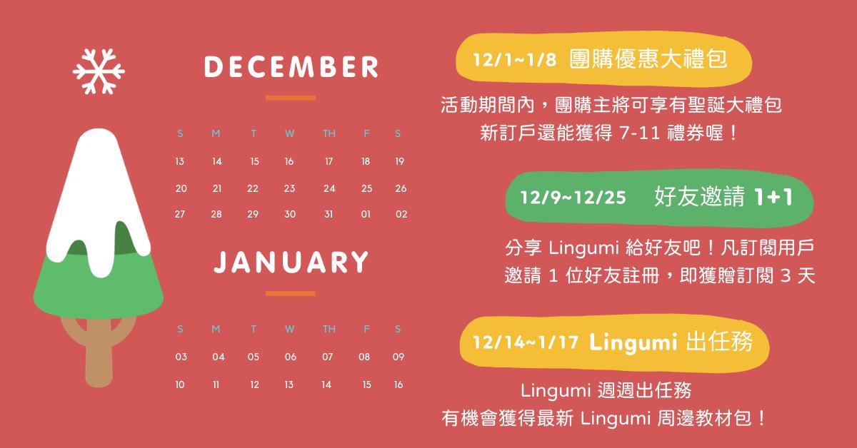 Lingumi 活動