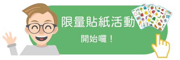 Lingumi 貼紙活動