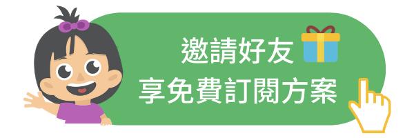 Lingumi 邀請好友活動