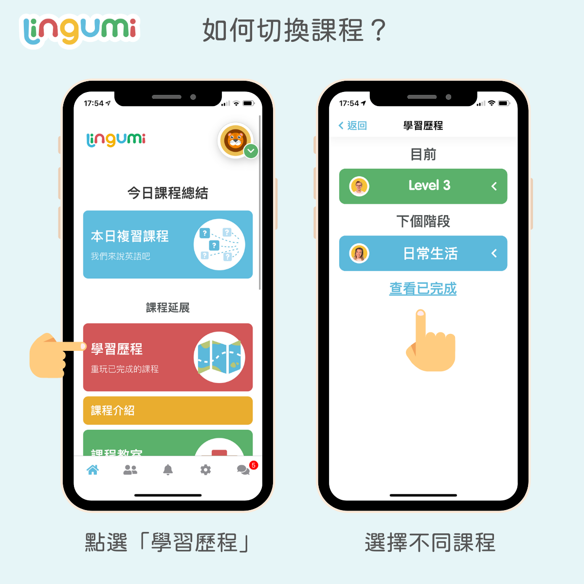 Lingumi 課程切換