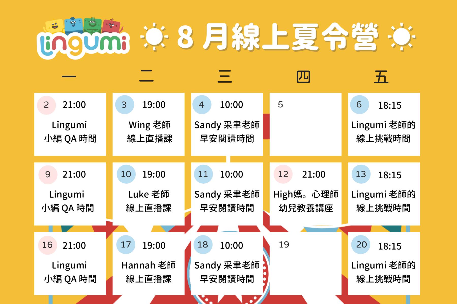 Lingumi 線上夏令營課表
