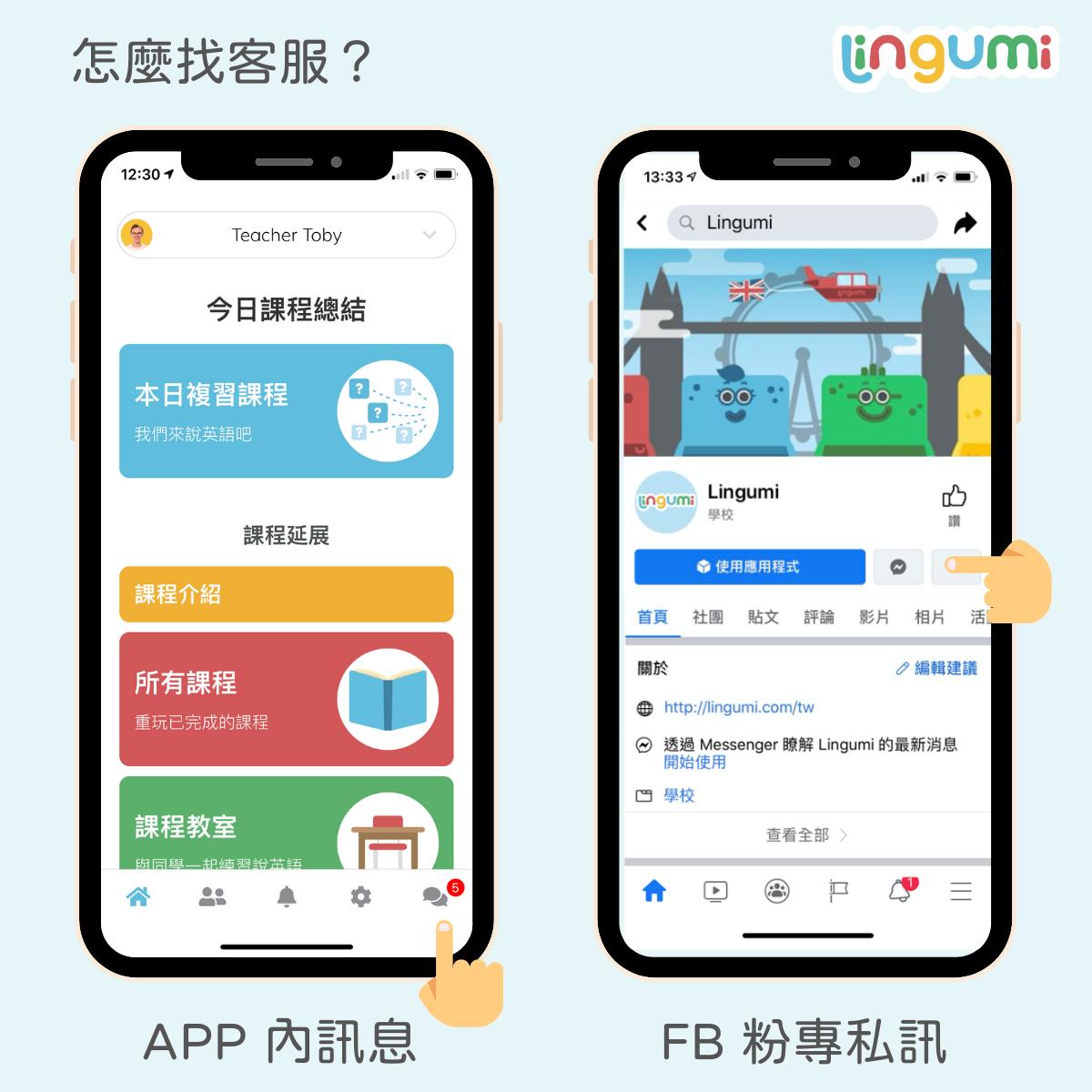 Lingumi 香港