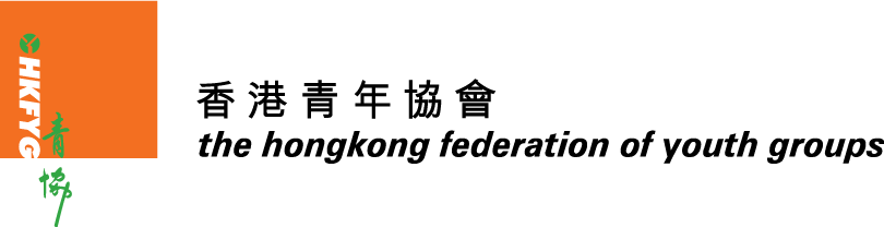 media-studio-client-logo-hkfyg-0hong-kong-federation-of-youth-groups