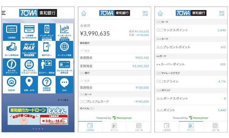 app-screen-towa