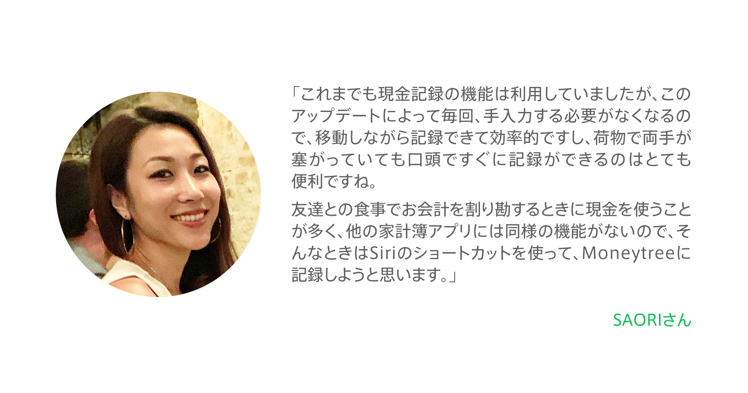 User Test Saori san 1200x630@2x