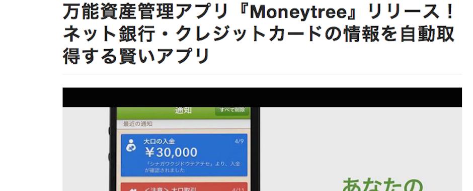 NANOKAMOから「万能資産管理アプリ『Moneytree』リリース! ネット銀行・クレジットカードの情報を自動取得する賢いアプリ」