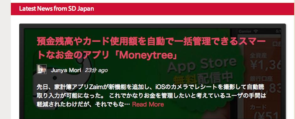 マネーツリーはSD Japanに取材されました
