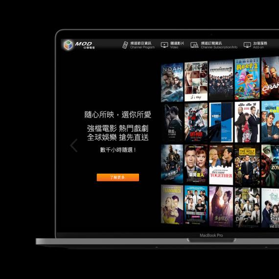 Chunghwa Telecom MOD