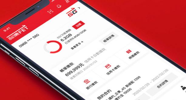 遠傳電信App