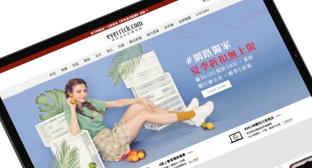 昇恆昌免稅購物平台