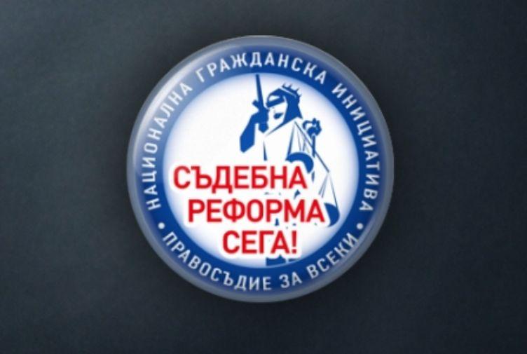 """Значка на национална гражданска инициатива """"Правосъдие за всеки"""""""