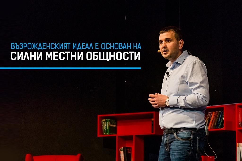 Децентрализация е името на успеха за българските региони