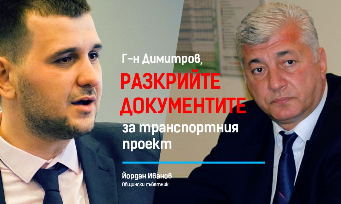 Здравко Димитров да свали доверие от своя заместник-кмет