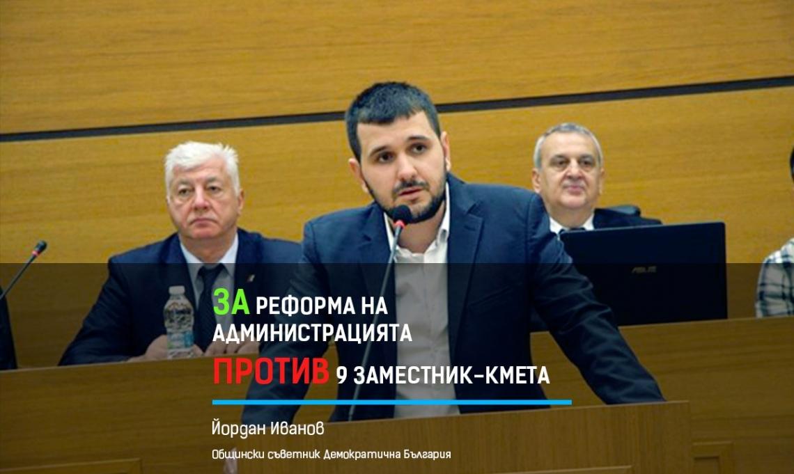 За реформа на администрацията. против 9 заместник-кмета