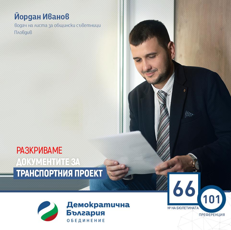 Разкриваме документите за транспортния проект