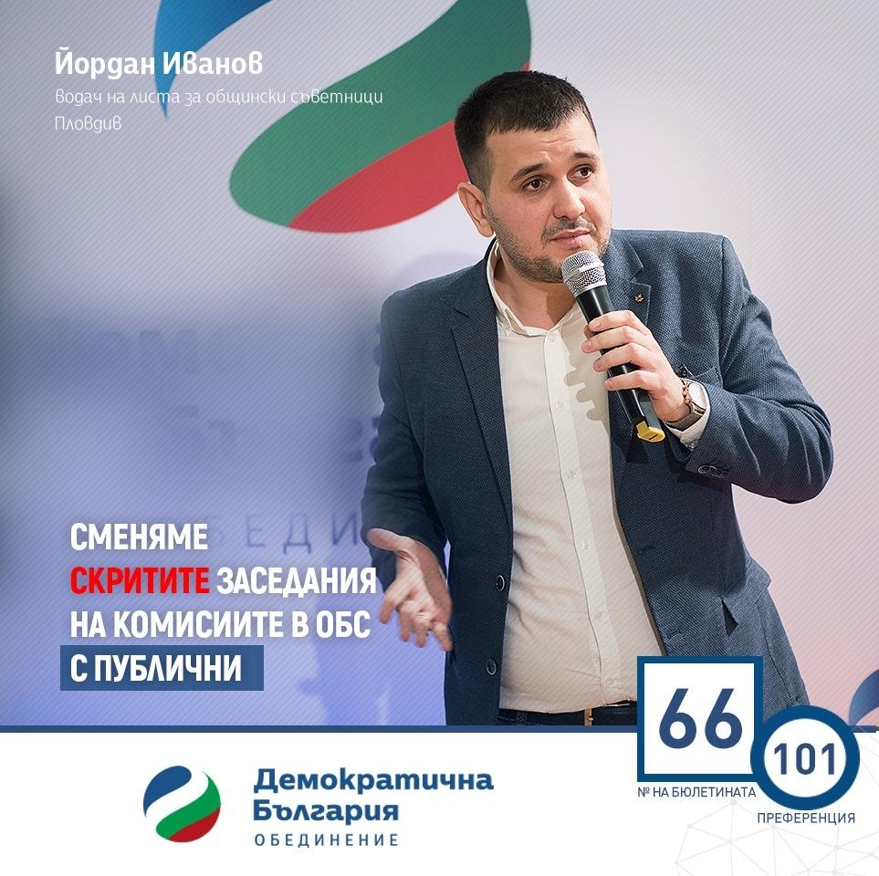 Осветляваме работата на комисиите в общински съвет Пловдив.
